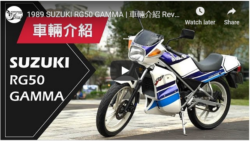 RG50 add from Japan.